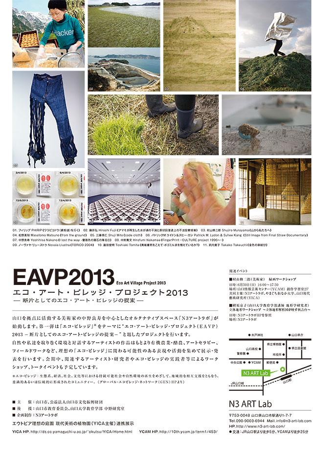 eavp2013_02