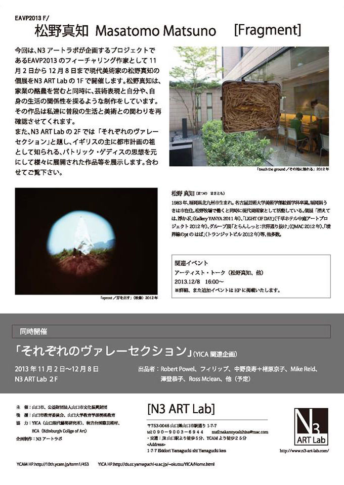 matsuno_eavp2013_02